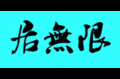 居无限logo