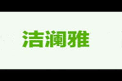 洁澜雅logo
