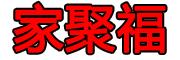 家聚福logo