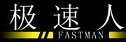 极速人logo
