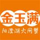 金玉满logo