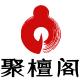 聚檀阁logo
