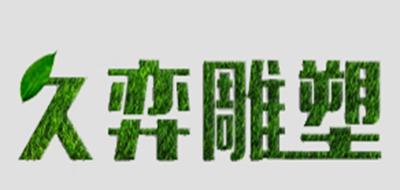 久弈雕塑logo