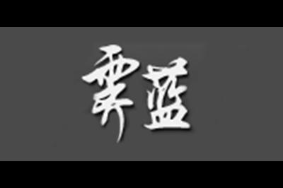 霁蓝logo