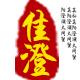 佳澄logo