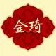金琦家居logo