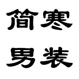 简寒logo