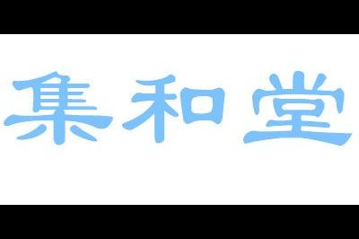 集和堂logo