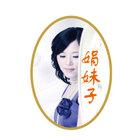 娟妹子食品logo