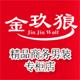 金玖狼logo
