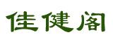 佳健阁logo