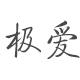 极爱餐具logo
