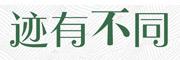 迹有不同logo