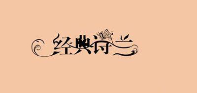 经典诗兰logo