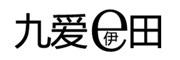 九爱伊田logo