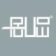 u品家(居)logo