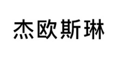 杰欧斯琳logo