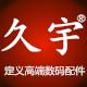 久宇logo
