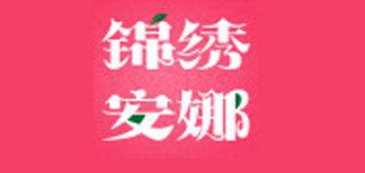 锦绣安娜logo
