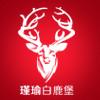 瑾瑜白鹿堡logo