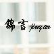 锦言logo
