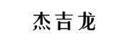 杰吉龙logo