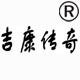 吉康传奇logo