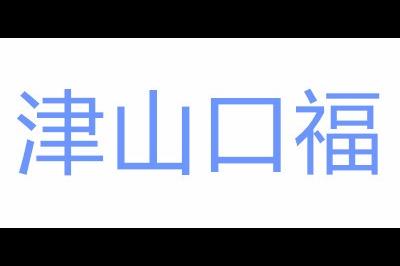 津山口福logo