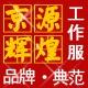 京源辉煌logo