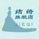 结绮logo
