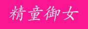 精童御女logo