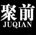 聚前logo