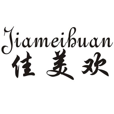 佳美欢logo