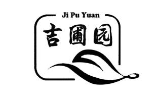 吉圃园茶叶logo