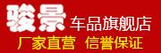 骏景logo