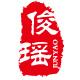 俊瑶logo