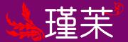 瑾苿logo