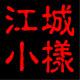 江城小样logo