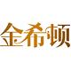 金希顿logo