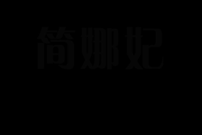简娜妃logo