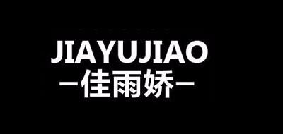 佳雨娇logo