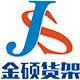 金硕logo