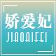 娇爱妃logo