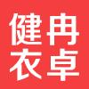 健冉衣卓logo
