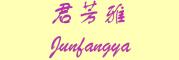 君芳雅logo