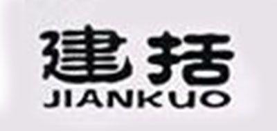 建括logo