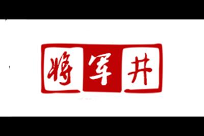 将军井logo