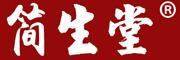 简生堂logo