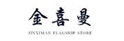 金喜曼logo