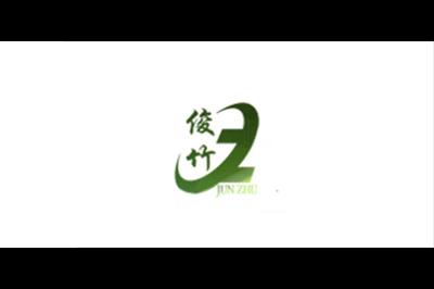 俊竹logo
